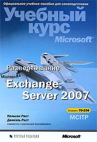 ������������� Microsoft Exchange Server 2007. ������� ���� Microsoft (+ CD-ROM)