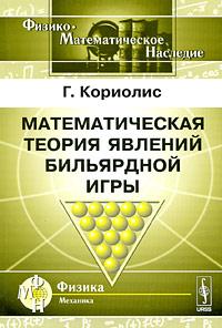 Математическая теория явлений бильярдной игры