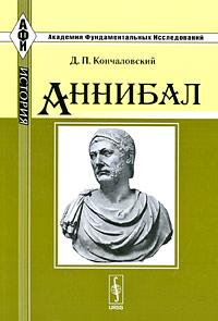 Аннибал ( 978-5-397-00671-2 )