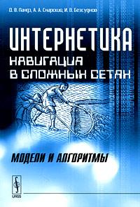 Интернетика. Навигация в сложных сетях. Модели и алгоритмы. Д. В. Ландэ, А. А. Снарский, И. В. Безсуднов