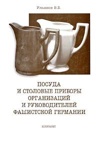 Посуда и столовые приборы организаций и руководителей Фашистской Германии. В. Б. Ульянов