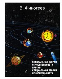 Специальная теория относительности против специальной теории относительности