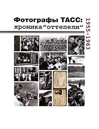 """Фотографы ТАСС. Хроника """"оттепели"""". 1955-1963"""