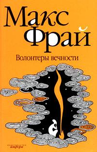 Книга Волонтеры вечности