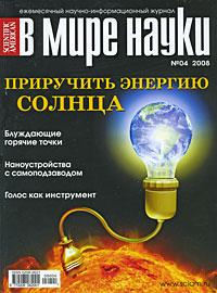 В мире науки, №4, 2008