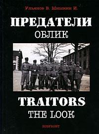 Предатели. Облик / Traitors: The Look. В. Ульянов, И. Шишкин