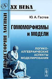 Гомоморфизмы и модели. Логико-алгебраические аспекты моделирования
