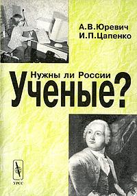 Нужны ли России ученые?