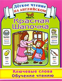 Красная Шапочка. Ключевые слова. Обучение чтению / Little Red Riding Hood