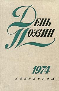 День поэзии. 1974