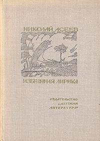 Николай Асеев. Избранная лирика