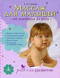 Массаж для малышей. От рождения до года12296407Массаж необходим каждому малышу с первых недель жизни, и делать его могут не только врачи, но и сами родители. Перед вами - пошаговое руководство по массажу и гимнастике для самых маленьких (от рождения до года), которое поможет правильно построить занятие, овладеть основными приемами массажа и раскроет возможности гимнастики для малышей. Подробное описание сопровождается иллюстрациями, с помощью которых заботливые родители убедятся в правильности своих действий.