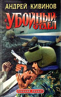 """""""Убойный"""" отдел"""