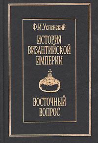 История Византийской империи. Восточный вопрос