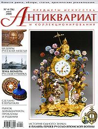 Антиквариат предметы искусства и коллекционирования 4 56 апрель