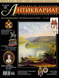 Антиквариат, предметы искусства и коллекционирования, №12 (63), декабрь 2008