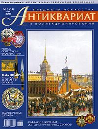 Антиквариат, предметы искусства и коллекционирования, №3 (55), март 2008