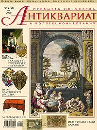 Антиквариат, предметы искусства и коллекционирования, №5 (57), май 2008