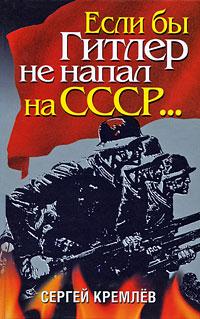 Если бы Гитлер не напал на СССР...