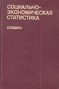 Социально-экономическая статистика. Словарь