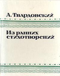 А. Твардовский. Из ранних стихотворений
