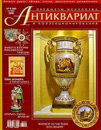 Антиквариат, предметы искусства и коллекционирования, №9 (60), сентябрь 2008