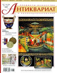 Антиквариат, предметы искусства и коллекционирования, №7-8 (59), июль-август 2008