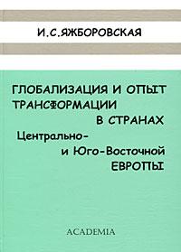 Глобализация и опыт трансформации в странах Центрально- и Юго-Восточной Европы ( 978-5-89697-145-0 )