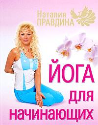 Йога для начинающих ( 978-5-91207-266-6 )