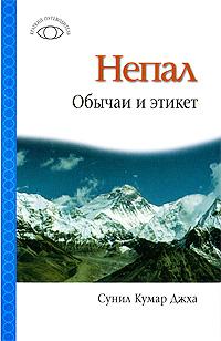 Непал. Обычаи и этикет ( 978-5-17-057402-5, 978-5-271-22756-1 )