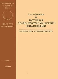 История арабо-мусульманской философии. Средние века и современность ( 5-9540-0057-3 )