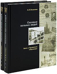 Сословие вольных людей. Книга о Бауманском и бауманцах (комплект из 2 книг)