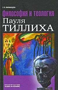 Философия и теология Пауля Тиллиха ( 978-5-88373-178-3 )