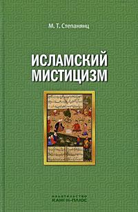 Рецензии на книгу Исламский мистицизм