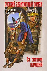 За светом идущий. Владимир Балязин