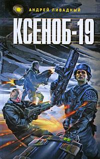 Ксеноб-19