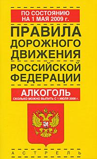 Правила дорожного движения Российской Федерации. 2009
