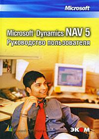 Microsoft Dynamics NAV 5. Руководство пользователя. В. Ю. Егоров