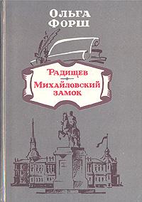 Книга Радищев. Михайловский замок