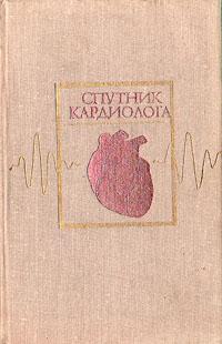 Спутник кардиолога