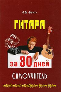 Гитара за 30 дней, А. Андреев