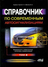 Справочник по современным автосигнализациям. Том 2 ( 978-5-94387-386-7 )