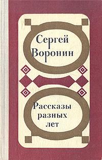 Сергей Воронин. Рассказы разных лет