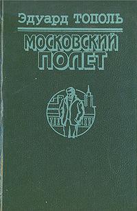 Московский полет