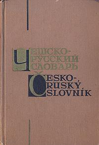 Чешско-русский словарь/Cesko-rusky slovnik