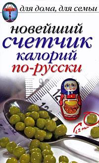 Новейший счетчик калорий по-русски