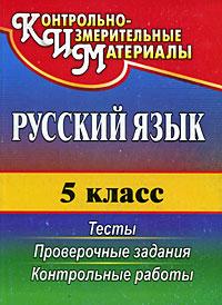 Русский язык. 5 класс. Тесты. Проверочные задания. Контрольные работы