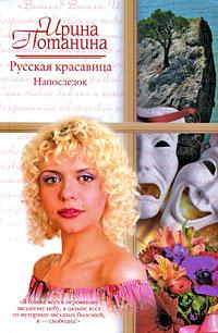 Русская красавица. Напоследок