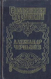 Александр Чернышев: Тайный агент императора