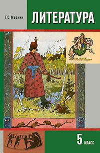 Книга Литература. 5 класс. В 2 частях. Часть 1